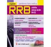 RRB - NON -TECHNICAL CADRE Preliminary- TAMIL