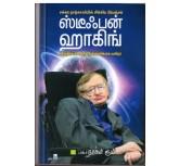 Sakkara Narkaliyil Sikkiya Pirapanjam Stphen Hawking - Nagore Rumi