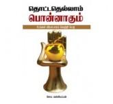 Thottathellam pon agum-tamil book