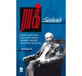 Rockbeller-tamil book