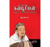 China Gnani CONFUCIOUS-tamil story book