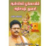 Anmega Poongavil Athisaya Thulasi - sukisivam