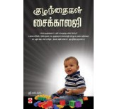 Kuzhandhaigal Psychology -tamil