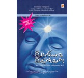 Idlyaga Irungal - Soma valliappan - Emotional Integence
