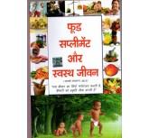 Healthy Living With Food Supplements(Hindi)- Kamyani Naresh