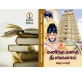 kaninthamana theepangalai(part-2)-tamil
