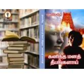 kaninthamana theepangalai(part-3)-tamil