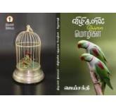 vilikalil ethanai moligal-tamil