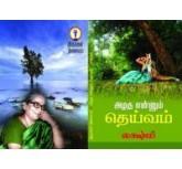 alagu yennum theivam-tamil