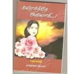 UYIRAGATHE OLIYAGI-Jaisakthi novel -tamil