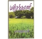Manjakkani -Balakumaran