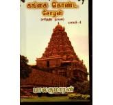 Gangai Konda Cholan - part  -4 - Balakumaran