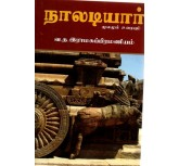 Naladiyar - V T Ramasubramaniyam