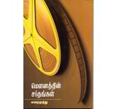 Oru Mounathin Sapthangal - Vairamuthu