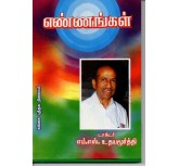 Ennangal - Dr M S Udayamurthy
