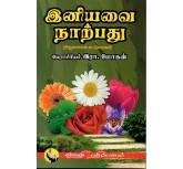 Eniyavai Narpathu--Prof.R.Mohan