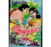Rajamuthirai - Part-1+2- Sandilyan