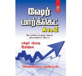 Share Market A to Z-vikatan