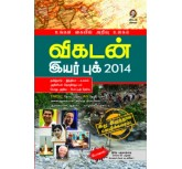 vikatan year book -2014