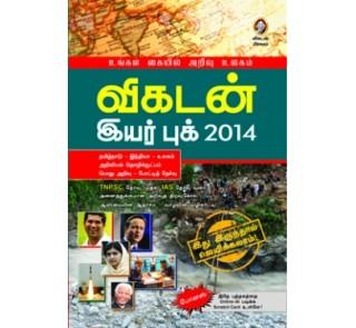 vikatan year book -2014