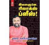 Elaigane Relax Please--swami sukhabodananda--Vikatan