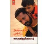 Aniladum Mundril - Na.Muthukumar