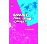 Brindavum Ilam Paruvathu Aangalum-vikatan