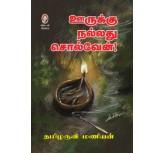 OORUKKU NALLATHU SOLVAEN - Tamilaruvi Maniyan