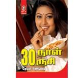 30 Naal 30 Ruchi - Revathi Shanmugam