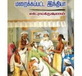 Maraikkappatta India - S.Ramakrishnan