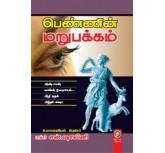 Pennin Marupakkam-Dr.Shalini