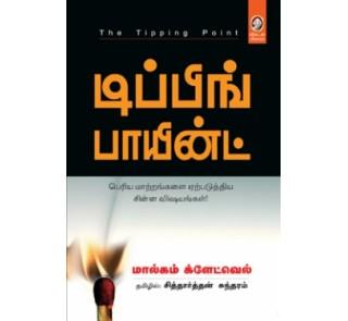 TIPPING POINT -VK - |Tamil Book Man|Online Book Shop in