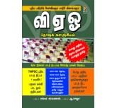 VAO Thervu Kalanjiyam-Dr.Sankara saravanan-tamil