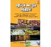 Madhippu Kuttum Manthiram - Alagusundaram