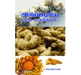 Adupadiyae Oru Marunthagam- siva.vallalan