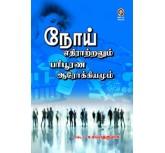 Noi Ethirattalum Paripurana Arogyamum - Dr.K.Sampathkumar