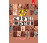 27 Inthia Sithargal - S.Rajakumaran-vk