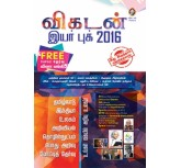 vikatan year book -2015