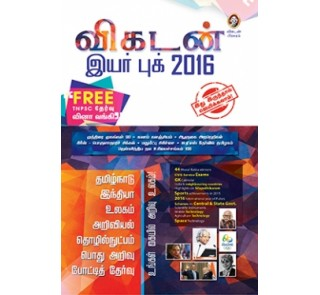 vikatan year book -2016