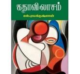Kathavilasam - S.Ramakrishnan