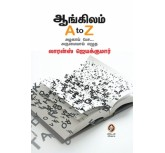 Angilam A to Z - S Lawrence Jayakumar