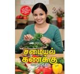 Samayal Kanakku - Chef K Sridhar