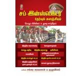 Sub Inspector Thervu Kalanjiyam - Dr Sankara Saravanan