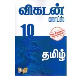 X-10th Tamil Guide