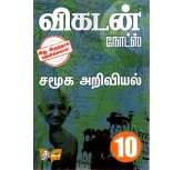 X-10th Social Science (Tamil) Guide
