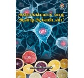Arogyamaga Vala Anti oxident - Siva Vallalan