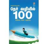 Ner Valiyil 100 Vali murai - Baskaran Krishnamoorthy