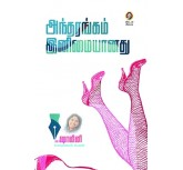 Antharangam Inimaiyanathu DR.SHALINI