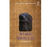 Kaval kottam-tamil book