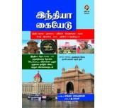 Indhiya Kaiyaedu-tamil vk